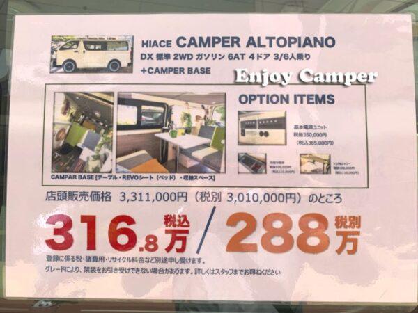 ハイエースキャンパーのベーシックグレードの価格は288万円から