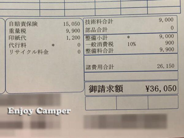 速太郎での車検費用は思ったより割安だった