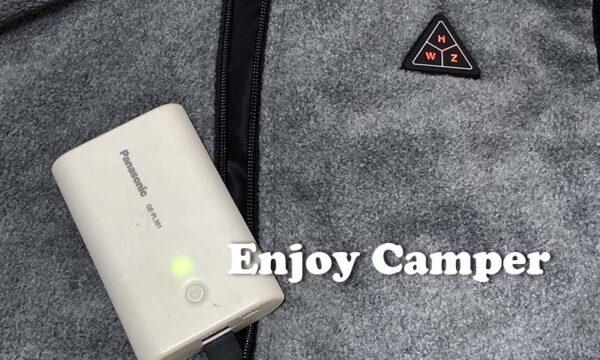 キャンプの防寒に電熱ベスト