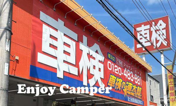 車検速太郎 横浜店